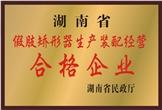 佳满假肢——湖南省假肢矫形器生产装配经营合格企业