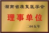 佳满假肢——湖南省康复医学会理事单位