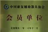 中国康复辅助器具协会会员单位