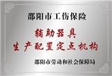 邵阳市工伤定点机构