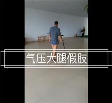 中老年人气压大腿假肢康复行走视频