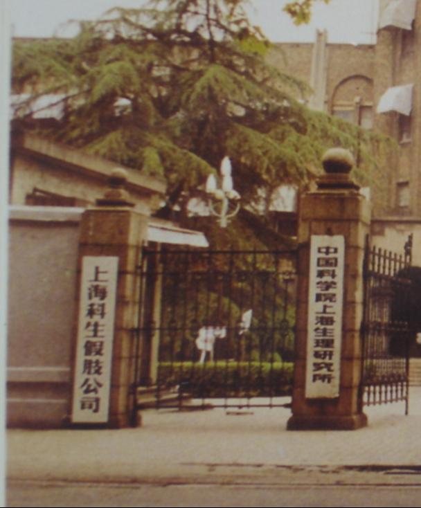 上海科生假肢手产品专题介绍会