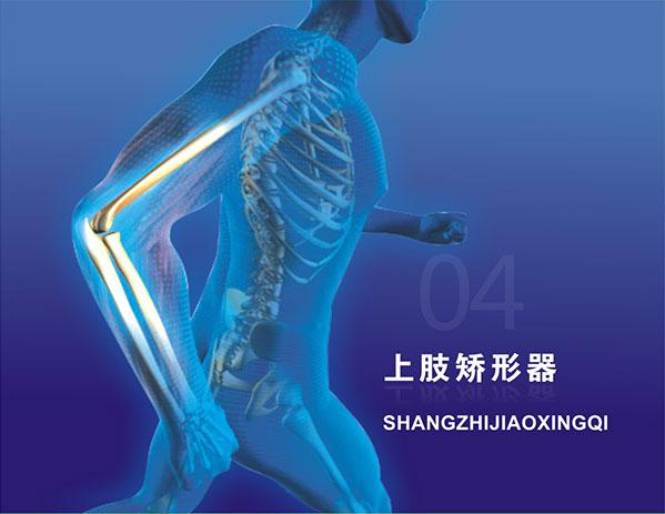 佳满矫形器:上肢矫形器系类产品