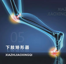 下肢矫形器系类产品|佳满矫形器