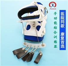 上肢矫形器/可调试手功能综合训练器