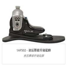 宝泰欧1AF502 液压踝碳纤储能脚